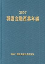 한국금융산업연감 2007