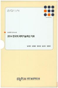 한국의 과학기술 혁신 지표(2014) 세트