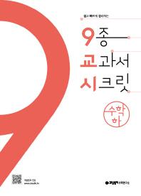 개념원리 9교시 고등 수학(하)(2021)