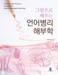 그림으로 배우는 언어병리 해부학