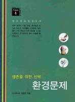 스깨치북 환경문제(생존을 위한 선택)(청소년교양필독서)
