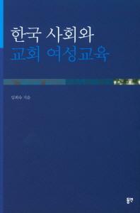 한국 사회와 교회 여성교육