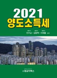 양도소득세(2021)