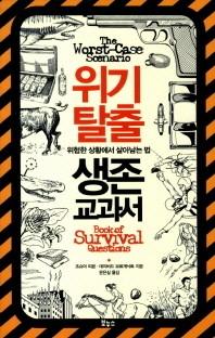 위기탈출 생존교과서