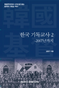 한국 기독교사. 2: 2007년까지
