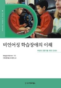 비언어성 학습장애의 이해