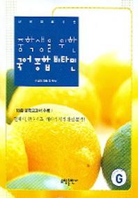 중학생을 위한 국어 종합 비타민 G