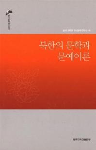 북한의 문학과 문예이론(한국문학연구신서 10)