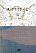 조선어어휘편람(조선어학전서 48)