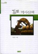 김포 역사산책