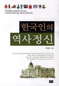 한국인의 역사정신