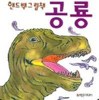 공룡 (핸드백그림책 6)
