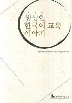 생생한 한국어 교육 이야기