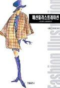 패션일러스트레이션