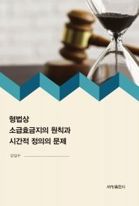 형법상 소급효금지의 원칙과 시간적 정의의 문제