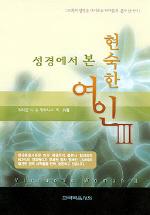 성경에서 본 현숙한 여인. 3