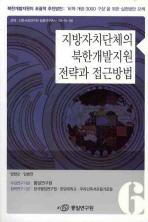 지방자치단체의 북한개발지원 전략과 접근방법