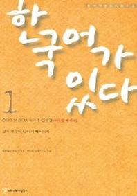한국어가 있다