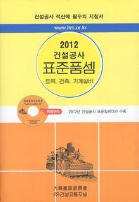 건설공사 표준품셈(2012)