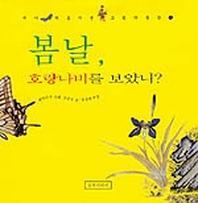 봄날 호랑나비를 보았니?