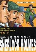 얼룩끈(만화셜록홈즈전집 2)