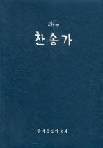 NEW 찬송가 (46)(검정,군청)