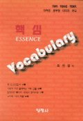 핵심 ESSENCE VOCABULARY