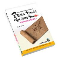 김종서 박사의 고조선과 한사군의 실제 위치를 찾아서. 5: 중국 역사지도와 수학의 증언