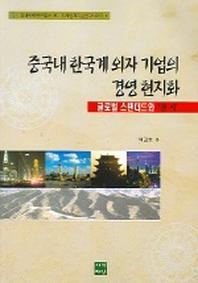 중국내 한국계 외자 기업의 경영 현지화