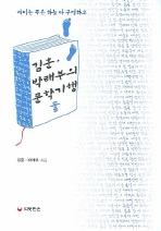 김훈 박래부의 문학기행. 둘