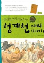 조선의 역사가 보이는 청계천 다리 이야기 2