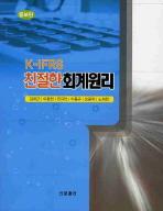 K-IFRS 친절한 회계원리
