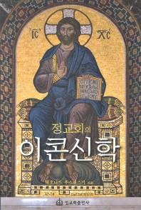 정교회의 이콘신학