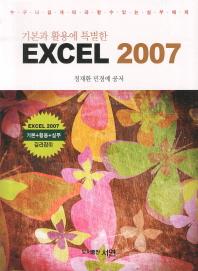 기본과 활용에 특별한 Excel 2007