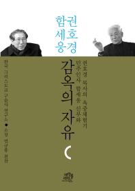 함세웅 권호경 감옥의 자유