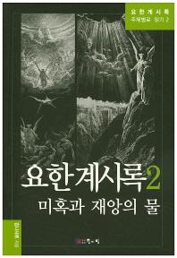 요한계시록. 2: 미혹과 재앙의 물