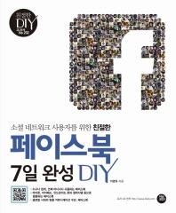 소셜 네트워크 사용자를 위한 친절한 페이스북 7일완성 DIY