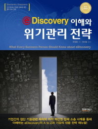 eDiscovery 이해와 위기관리 전략