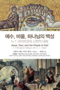 예수 바울 하나님의 백성