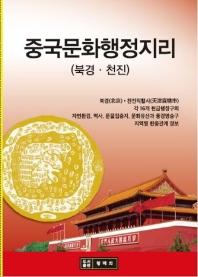 중국문화행정지리: 북경 천진