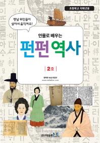 인물로 배우는 펀펀 역사 2호(초등학교 저학년용)