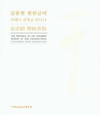 김충현 현판글씨: 서예가 건축을 만나다