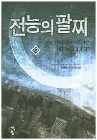 전능의 팔찌. 43