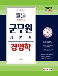 군도 군무원 경영학 기본서(2021)