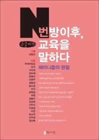 N번방 이후, 교육을 말하다: 페미니즘의 관점(큰글씨책)
