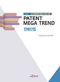 Patent Mega Trend 전체산업