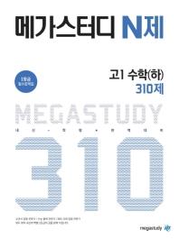 메가스터디 N제 고등 수학(하) 고1 310제(2021)