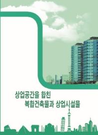 상업공간을 합친 복합건축과 상업시설물