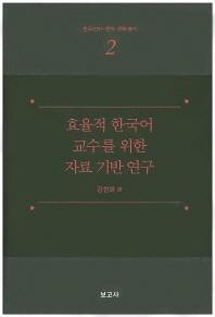 효율적 한국어 교수를 위한 자료 기반 연구