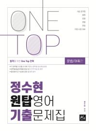 정수현 원탑영어 기출문제집: 문법/어휘편(2020)